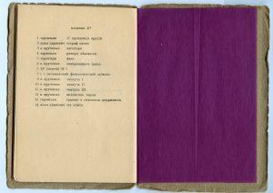 Реклама изданий группы «41°» в книге Зданевича «згАЯкабы» (Тифлис, 1920)