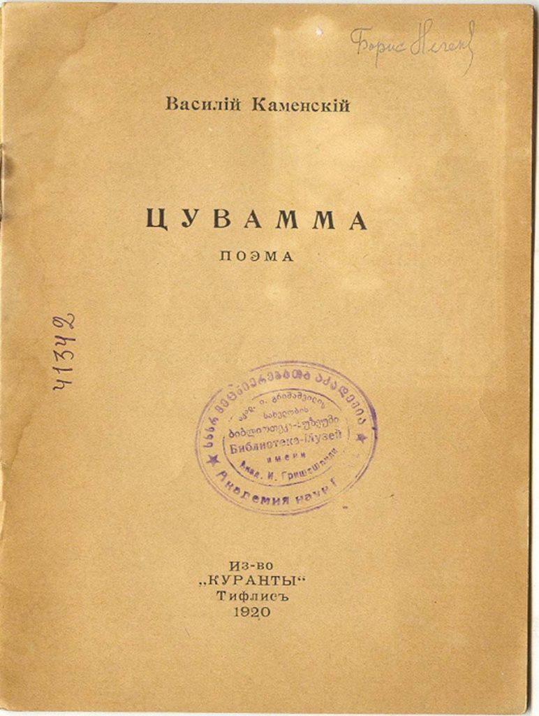 Цувамма В. Каменского, титульный лист издания поэмы (Тифлис, 1920)